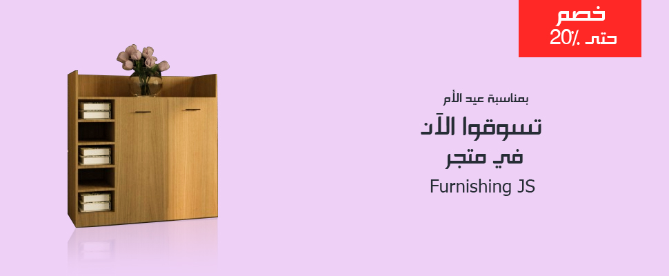 Furnishing JS
