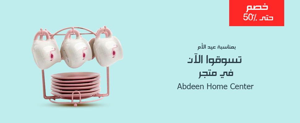 Abdeen Home Center